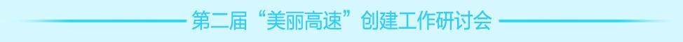 """""""第二届""""美丽高速""""创建工作研讨会"""