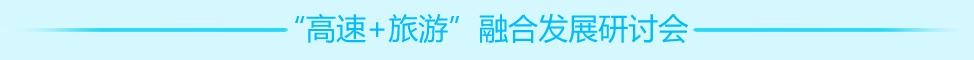 """""""高速+旅游""""融合发展研讨会"""