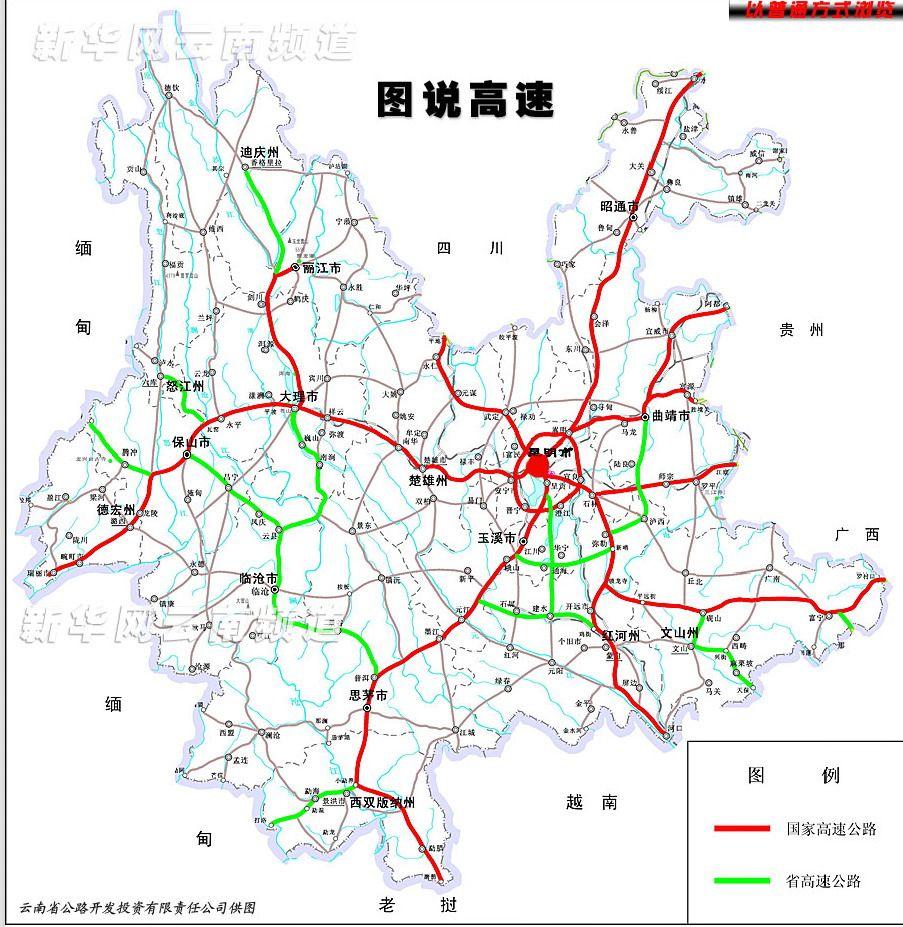 云南省高速公路图
