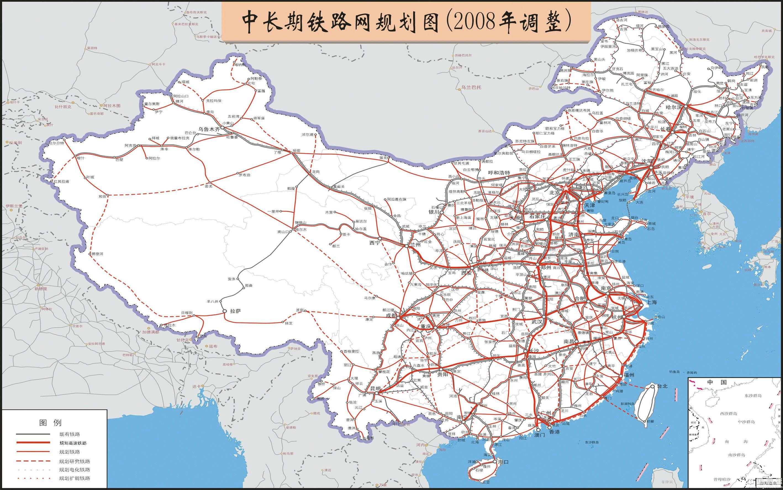 中长期铁路网规划图(2008年调整)