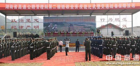 省高速公路管理局第二届路政业务技能比武暨交通战备