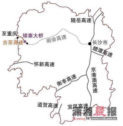 长沙至重庆高速公路