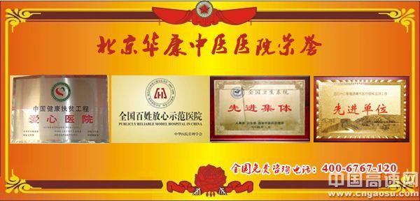 恭喜北京华康中医医院成为北京市口腔患者来诊最多的医院