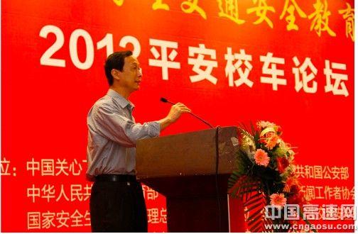 法规颁布后再论校车安全 2012平安校车论坛在宁召开