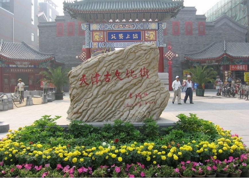自驾玩转天津古文化街旅游区图片