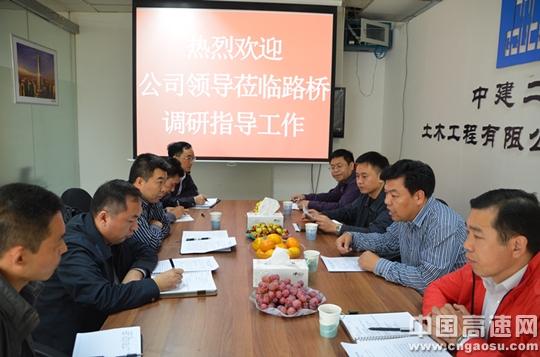 中建二局土木工程有限公司总经理刘建波等领导到路桥