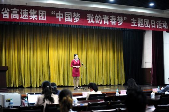 """江西省高速集团开展""""中国梦 我的青春梦""""主题团日活动"""